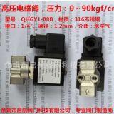 高压电磁阀90kg压力 316不锈锈钢材质QHGY1-08B高压阀