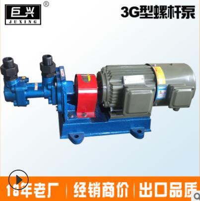 厂家直销 三螺杆泵 3G型零脉动喷然螺杆泵 供应 耐高温高压沥青泵