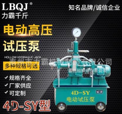 批量生产高压试压泵 4DSY电动试压泵 电动高压试压打压泵新款