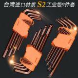 古铜色内六角扳手套装 s2内六方扳手 工业级 9件套 五金工具 内6