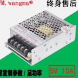 电源工厂专业生产60W5V10A开关电源铁壳60W开关电源安防监控电源