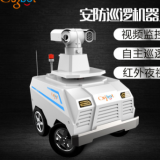 穿山甲安防智能巡逻机器人夜视监控自动巡逻语音视频录制声光报警