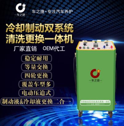 制动冷却二合一养护设备刹车油防冻液二合一更换机二合一更换设备