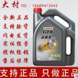 嘉实多金嘉护机油10W-40 汽车机油润滑油 SN级别 4L/瓶 保证正品