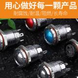 12mm黑色金属按钮开关圆形带灯自锁自复铝氧化黑色12v24v220v