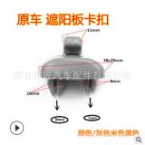 热销适用于奥迪A3A4LA5Q3Q5TT遮阳板卡扣固定卡子挂钩 外资