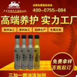 厂家生产 OEM贴牌代工燃油系统添加剂 燃油添加剂